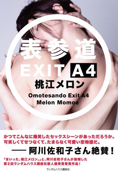 表参道EXIT A4表紙